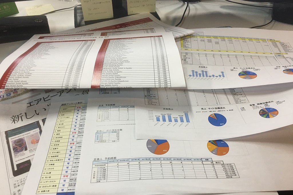 資料、資料、資料…;