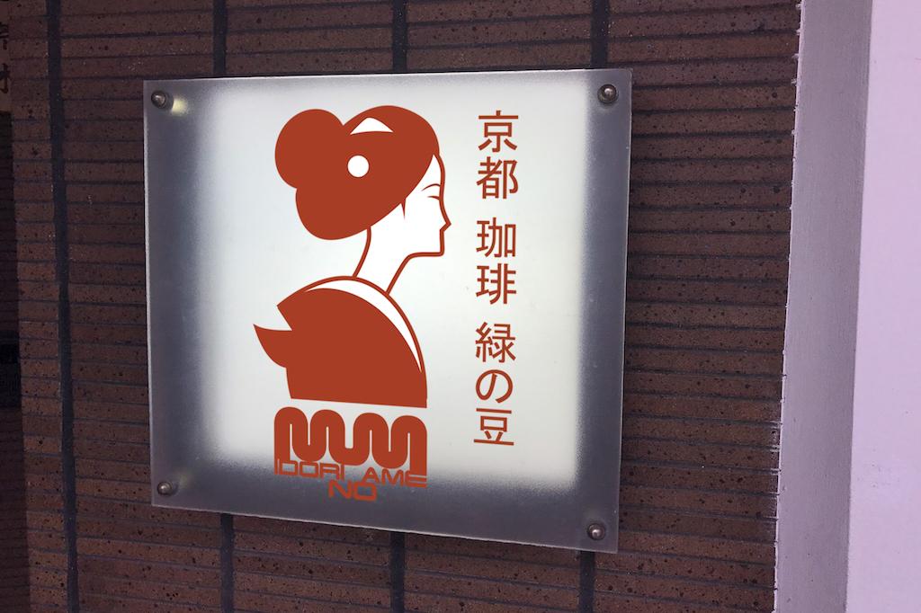 京都の街並みに馴染んだ看板が設置されました!いよいよ明日からテイクアウト販売開始!!;