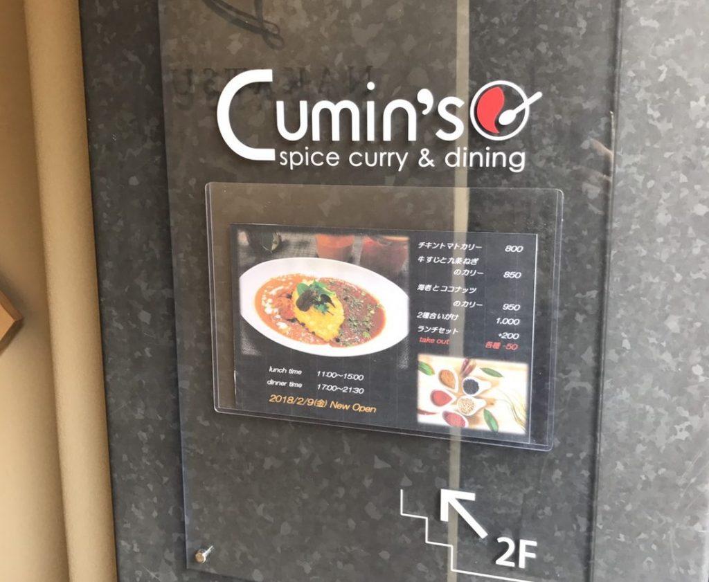 祝オープン! 京都・姉小路柳馬場に誕生!「spice curry&dining Cumin's」へ訪問いたしました。;