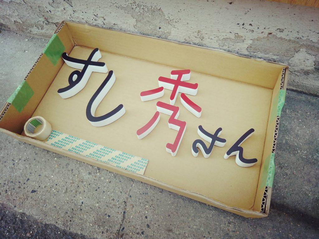 京都山科すし秀さん看板取付け工事でした!;