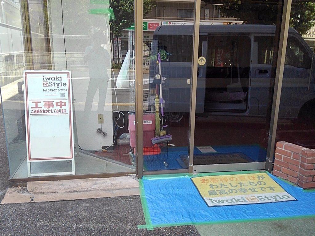 京都・常盤の中華料理店着工!イワキスタイル的着工初日の現場準備です。;