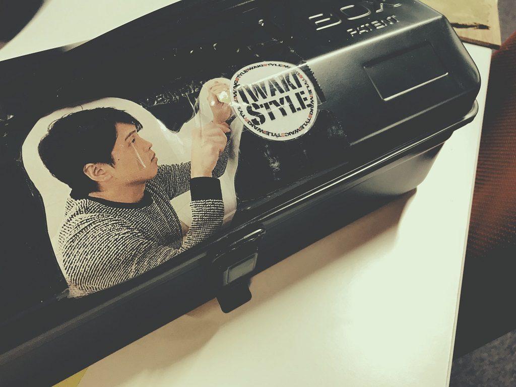 イワキスタイル(iwaki style)ツールBOX!!;