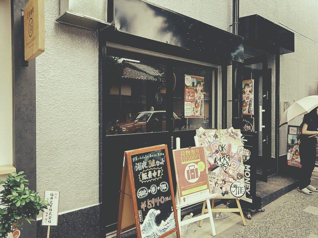 京都・高台寺参道の着物レンタル「京あるき」様、1Fエントランスの改装工事、始まっております。;