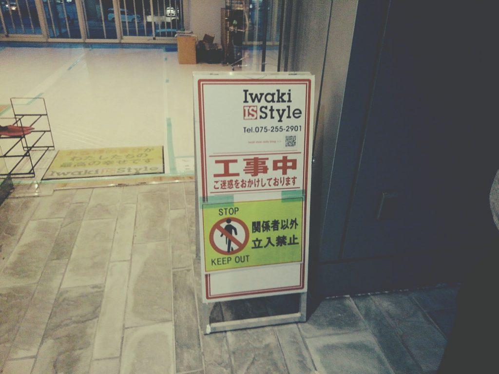 京都/五条通り七本松にて美容院の移転工事を行いました!3日間のタイトな工事風景をご紹介!!;
