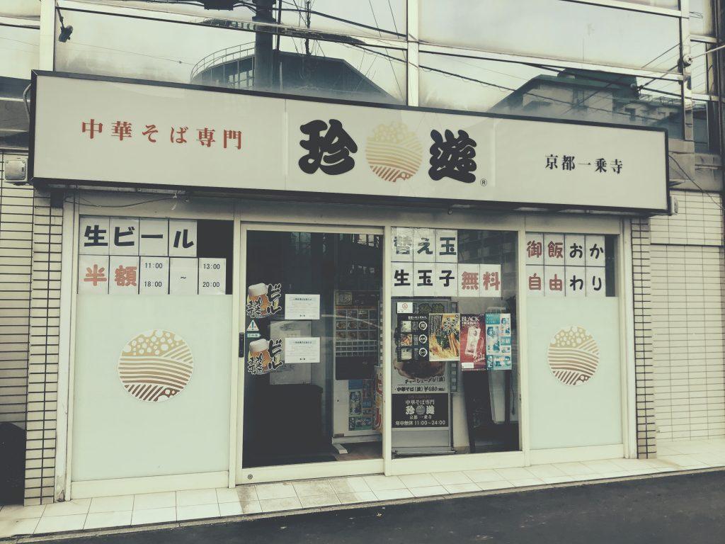珍遊葛野大路四条店様、看板工事を行いました!;