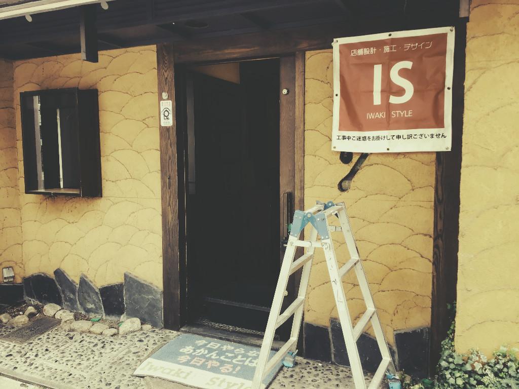 やる気様新店工事始まりました。京都駅前七条通りです!;