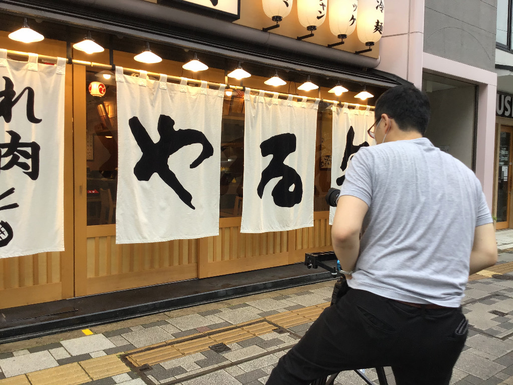焼肉やる気様。京都駅前店の竣工写真撮影に伺いました!;