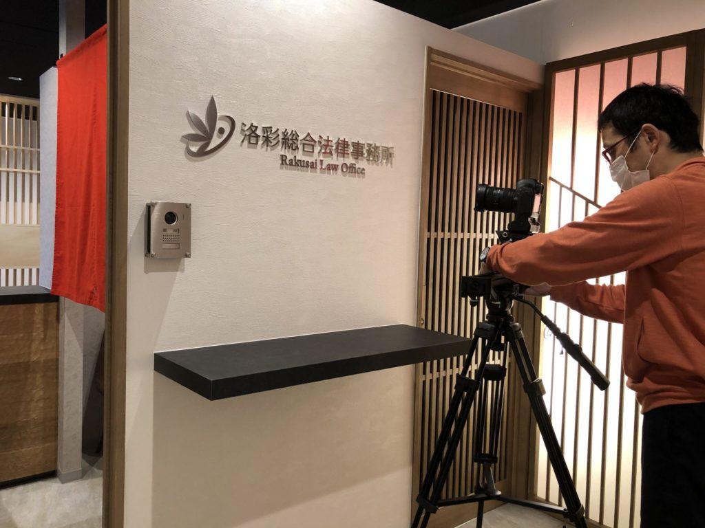 「洛彩総合法律事務所」様にて竣工写真撮影を行いました;
