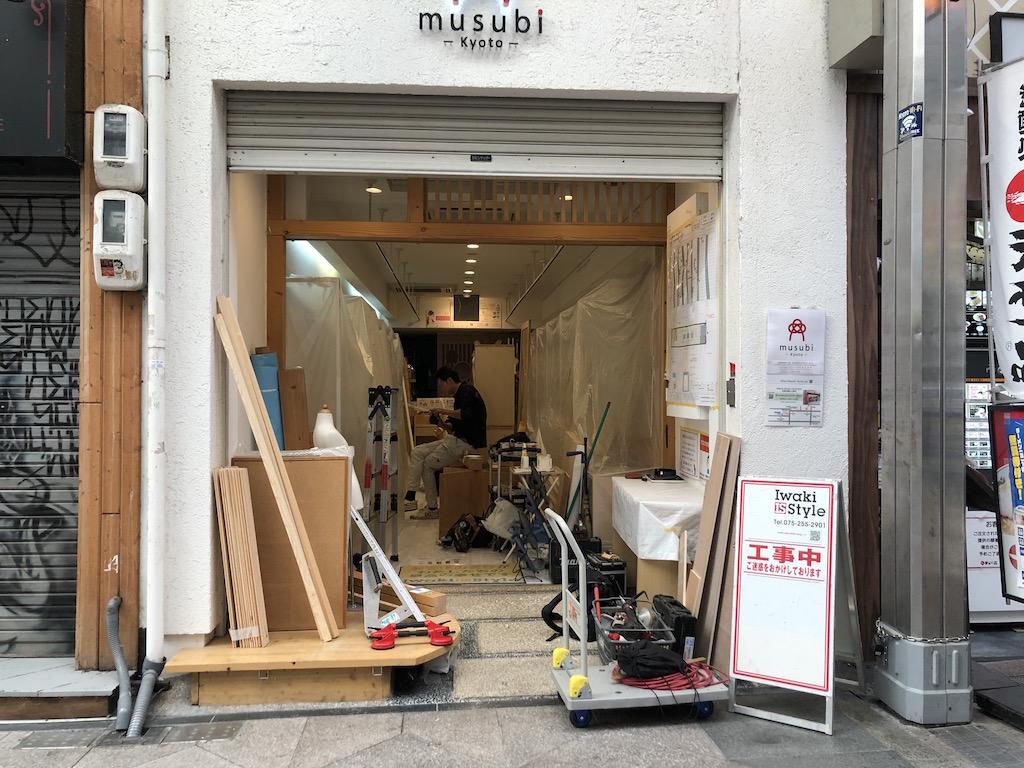 musubi京都新京極店様改装工事です;