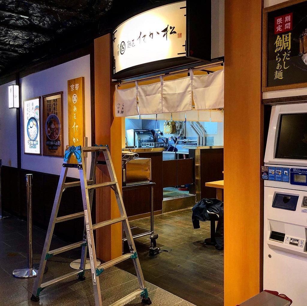京都駅ビル10Fにございます、麺匠たか松様の拉麺小路店;